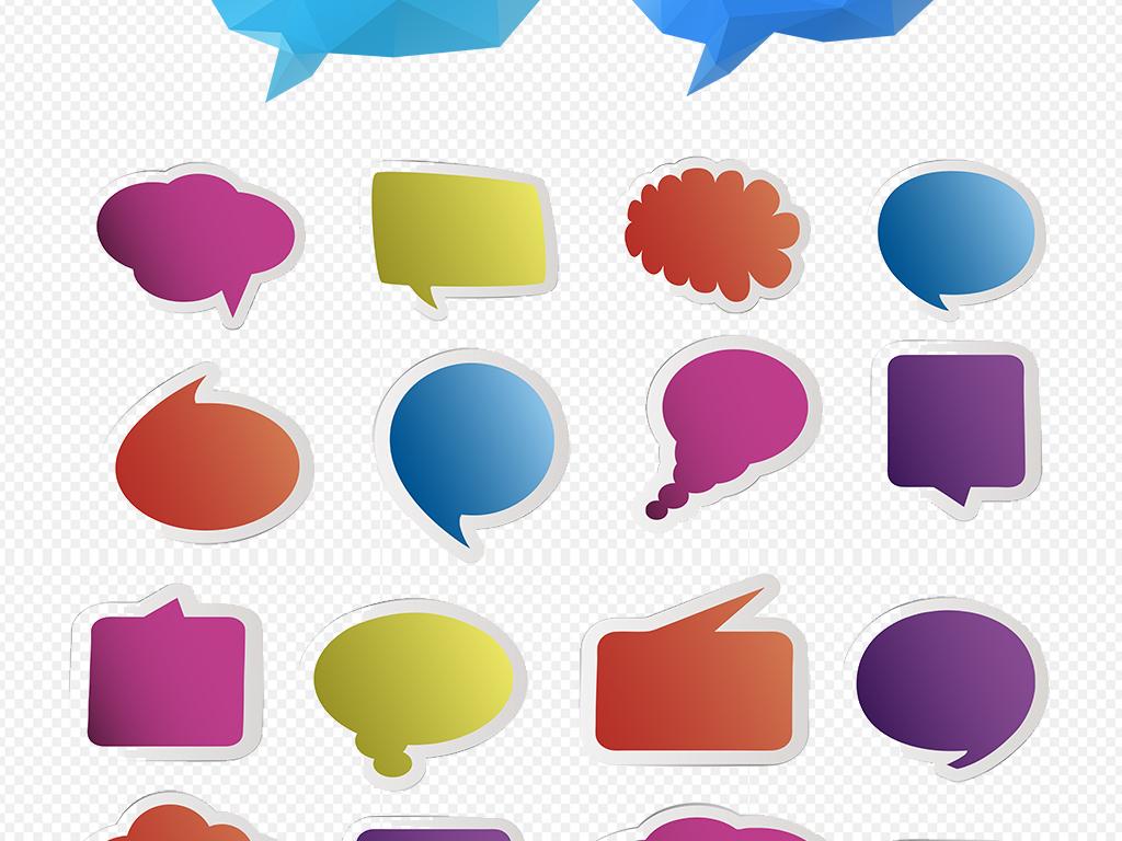 卡通手绘彩色问候文本汽泡语言对话框png素材