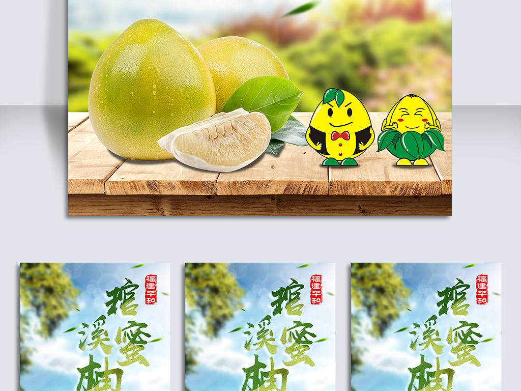 新鲜水果香甜柚子海报设计