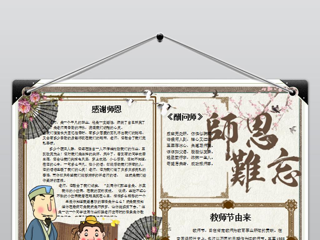 教师节快乐小报感恩教师节手抄报图片模板 wps设计图下载 教师节手抄报大全 编号 18636356