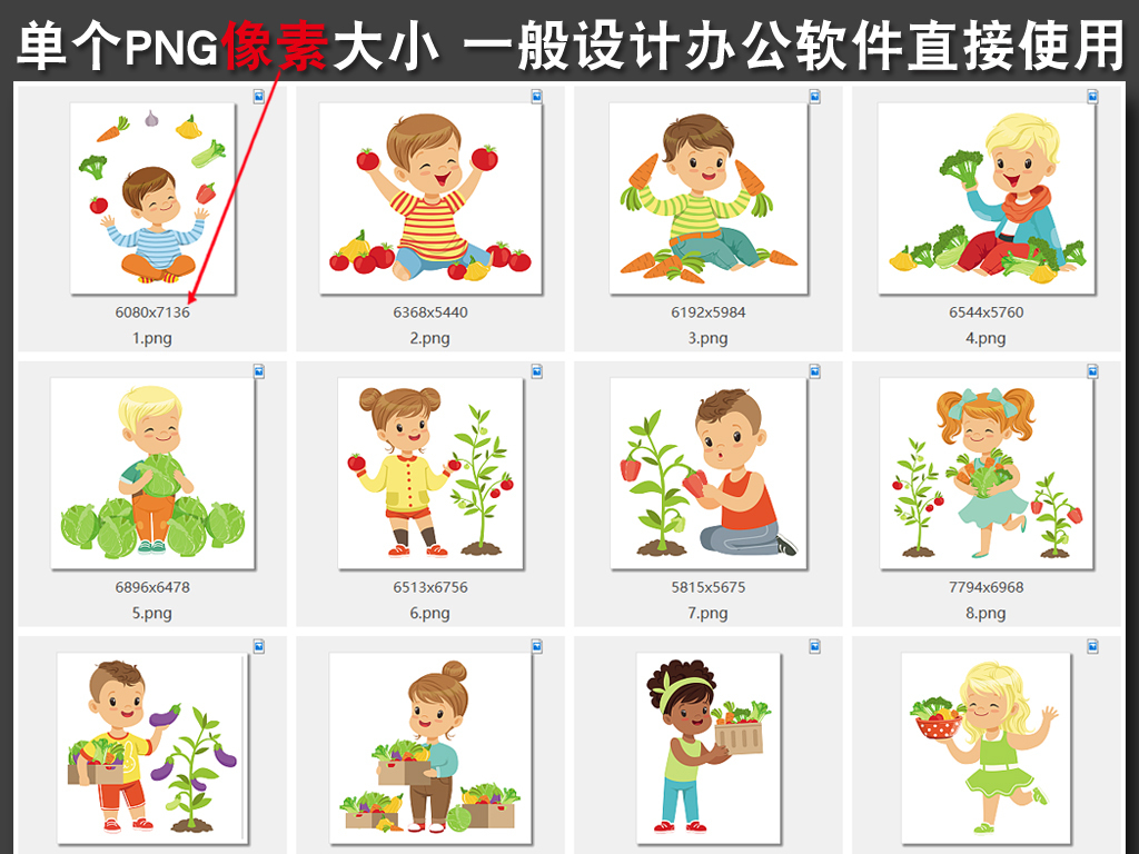 卡通可爱儿童劳动玩耍食物蔬菜png素材