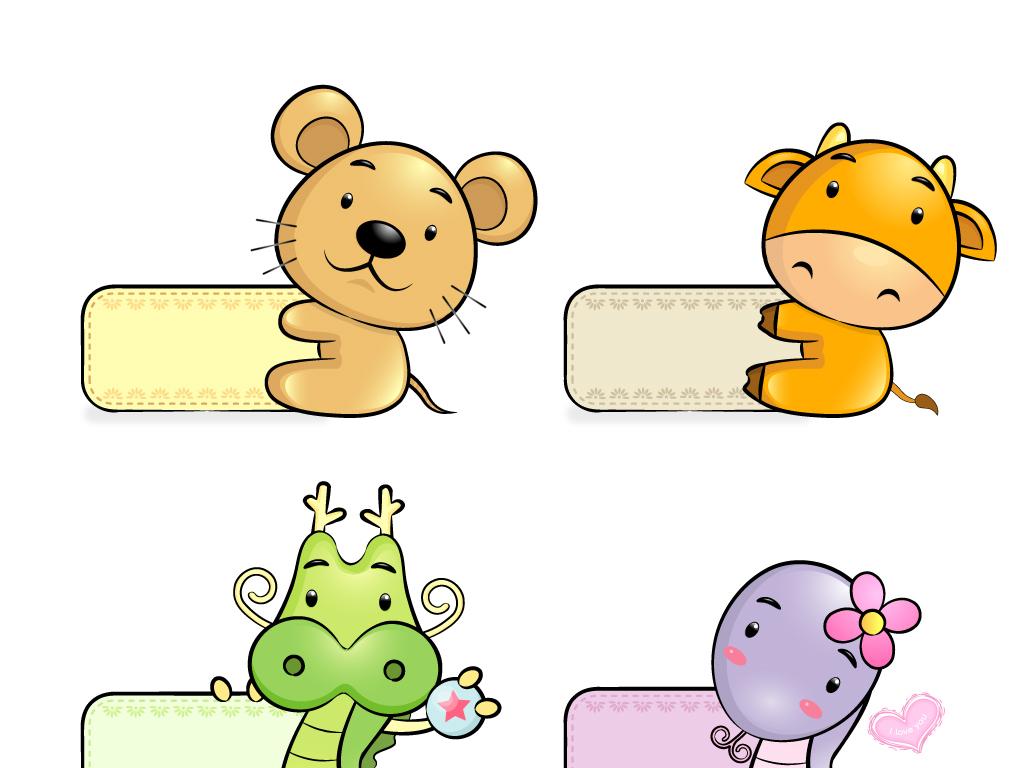 免抠元素 自然素材 动物 > 原创十二生肖可爱卡通12生肖素材卡通