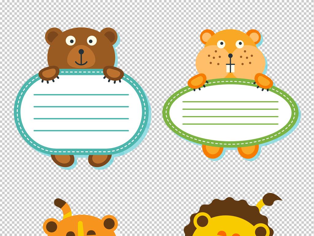 卡通可爱动物框架边框留言版png免扣素材