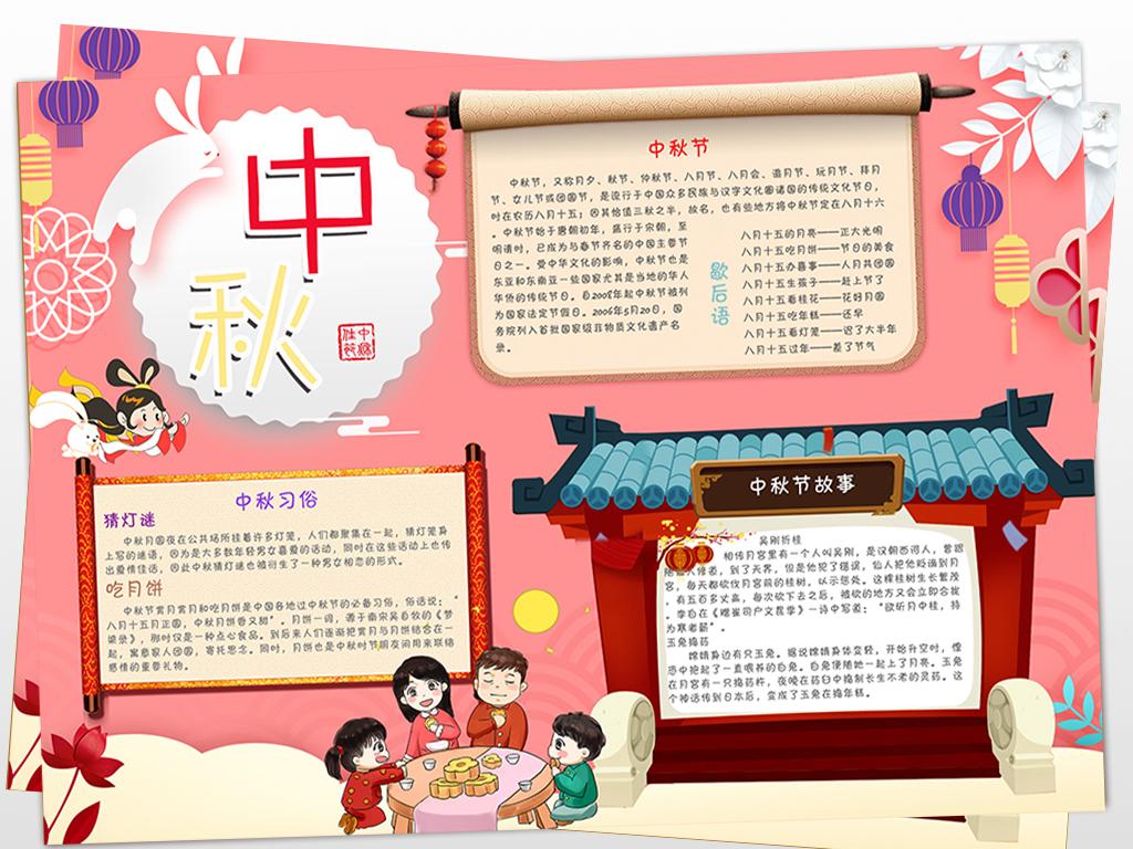 手抄报|小报 节日手抄报 中秋节手抄报 > 中秋节小报古诗月饼传统文化