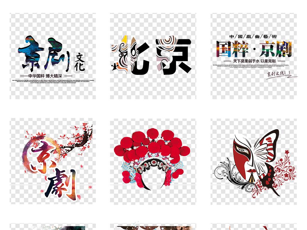 京剧展板戏剧脸谱卡通手绘人物png素材