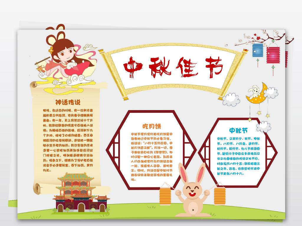 word精美中秋节快乐小报电子手抄报模板