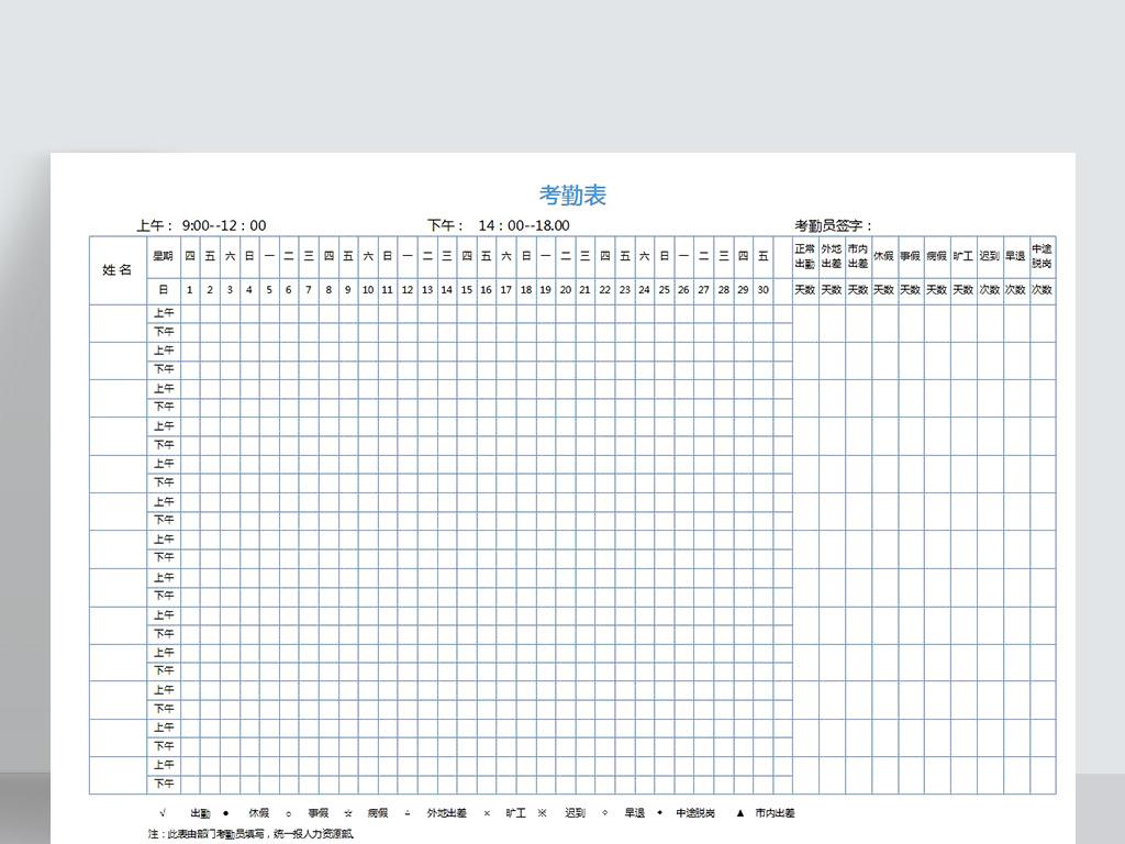简洁实用员工考勤表签到表模版excel表格模板下载 考勤签到表格 企业管理表编号 18640393
