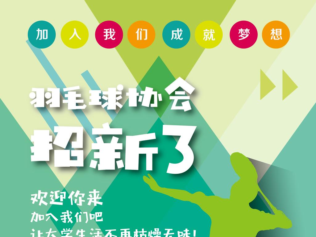 时尚几何羽毛球协会招新海报矢量展板图片设计素材 高清ai模板下载 4.45MB 体育海报大全图片