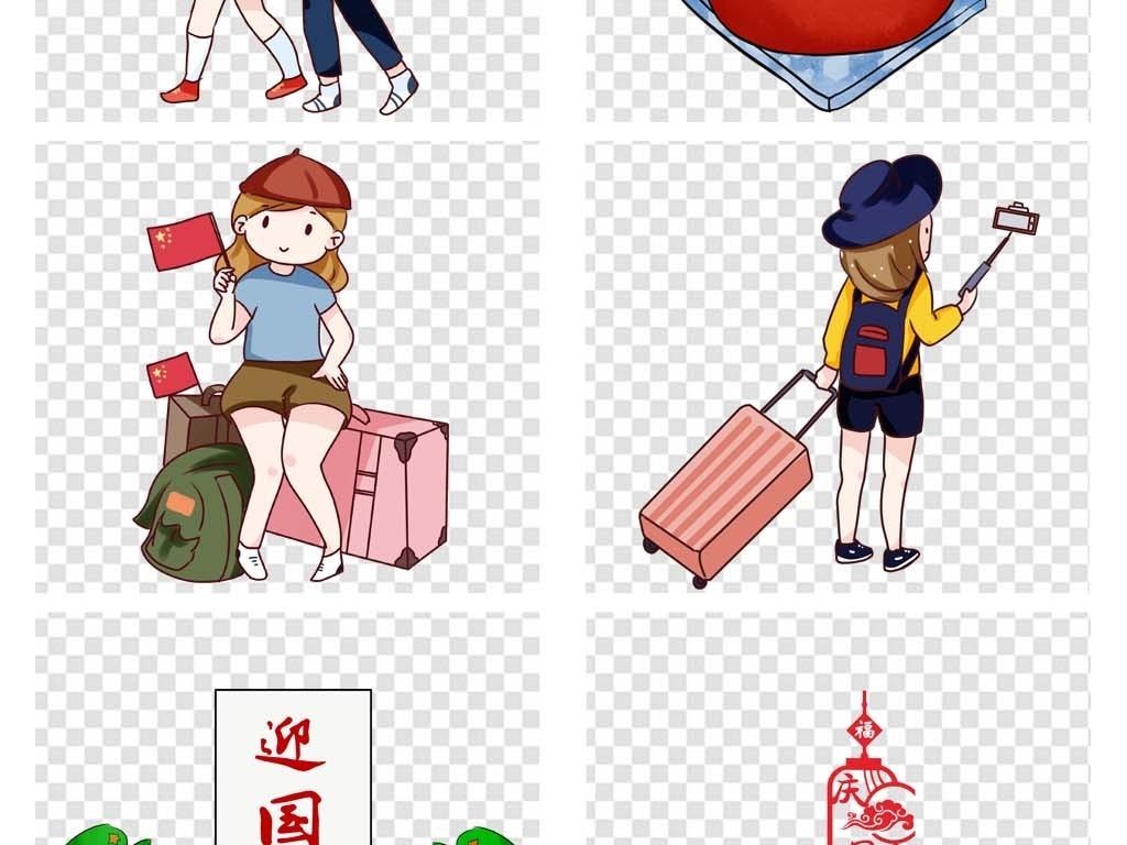 国庆png素材背景海报设计图片艺术字排版