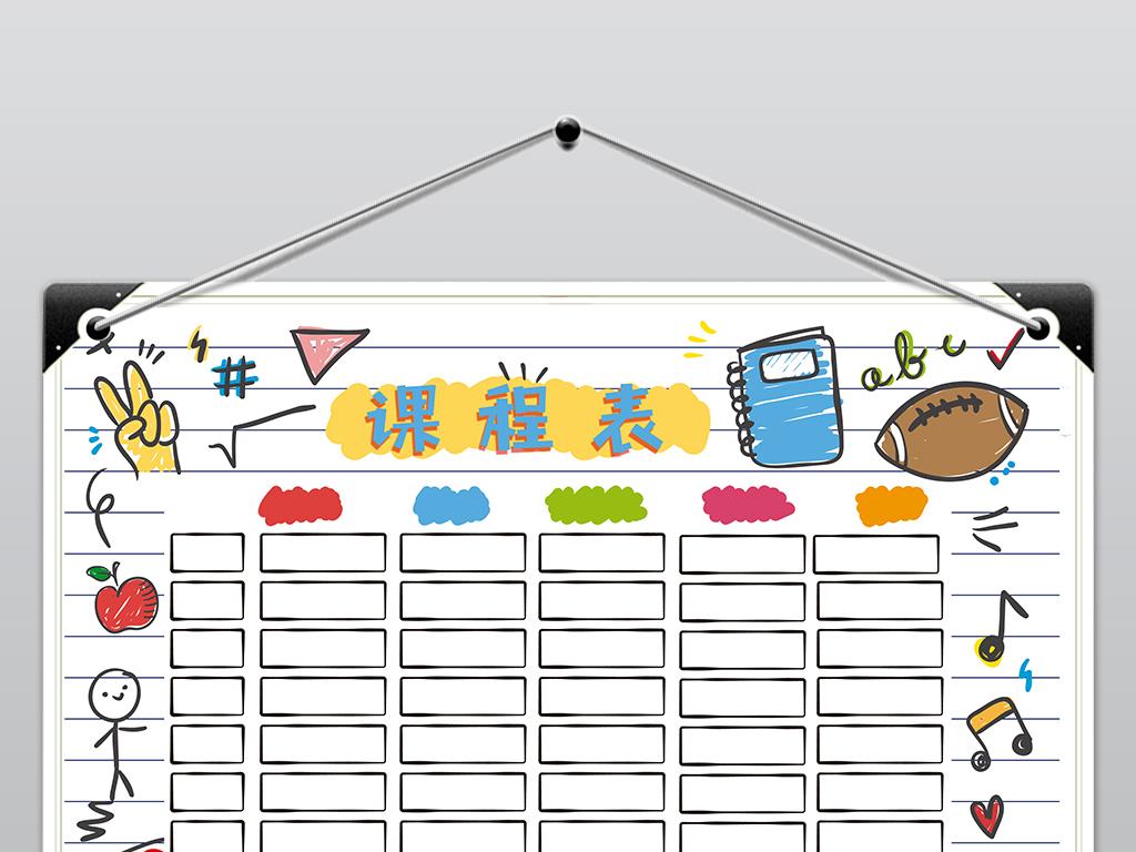 简单手绘课程表模板中小学生课程作息表设计