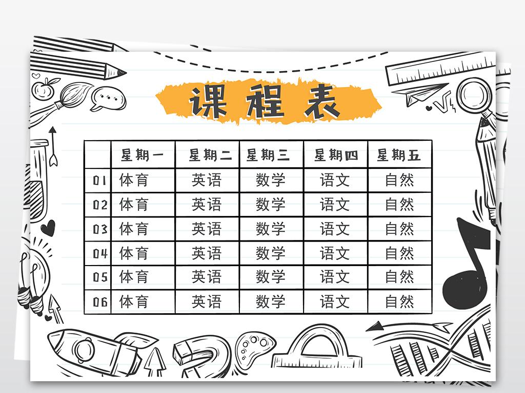 简约黑色手绘课程表模板中小学生课程作息表设计