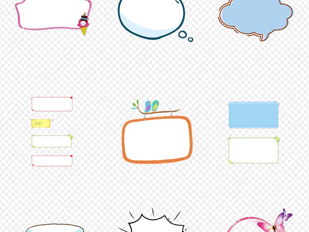 卡通手绘气泡对话框会话框边框png免扣素材