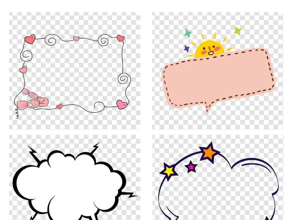 幼儿可爱卡通手绘对话框气泡小报png素材