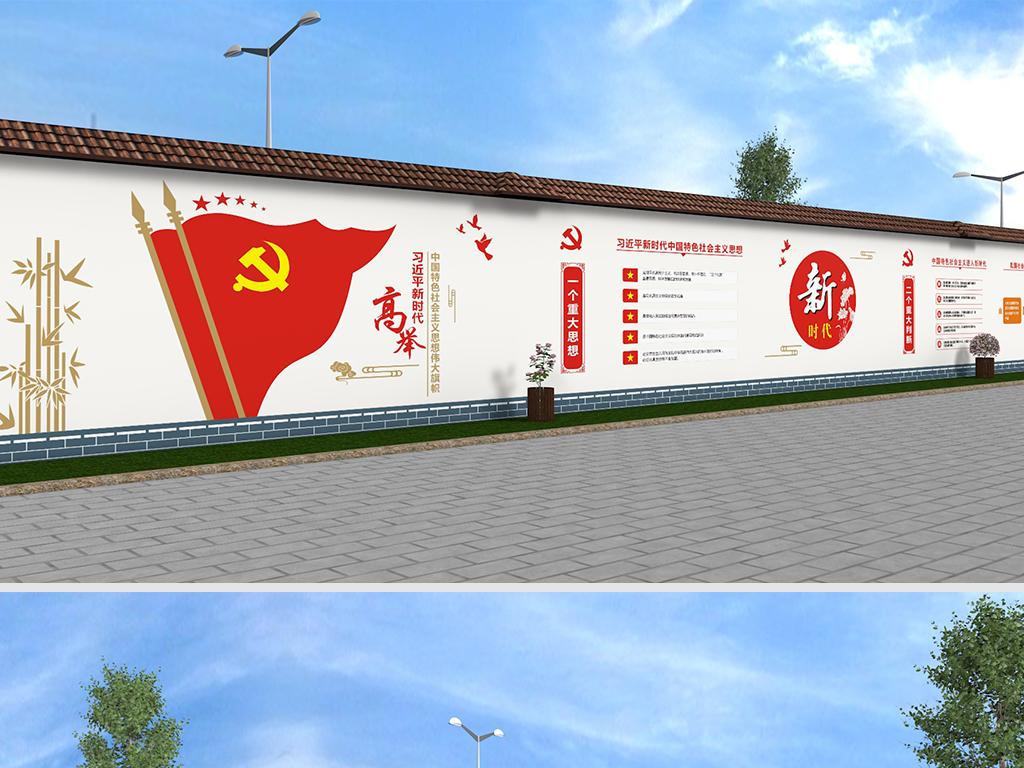 我图网提供独家原创十九大乡村新农村党建文化墙围墙彩绘墙