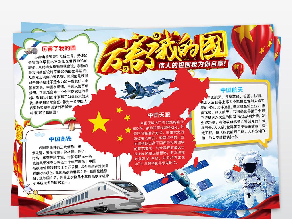 祖国生日快乐我的中国梦骄傲卡通简单小报