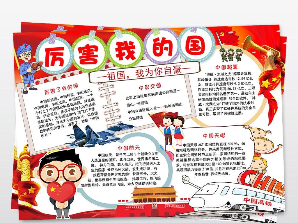 祖国生日快乐我的中国梦骄傲成就卡通小报