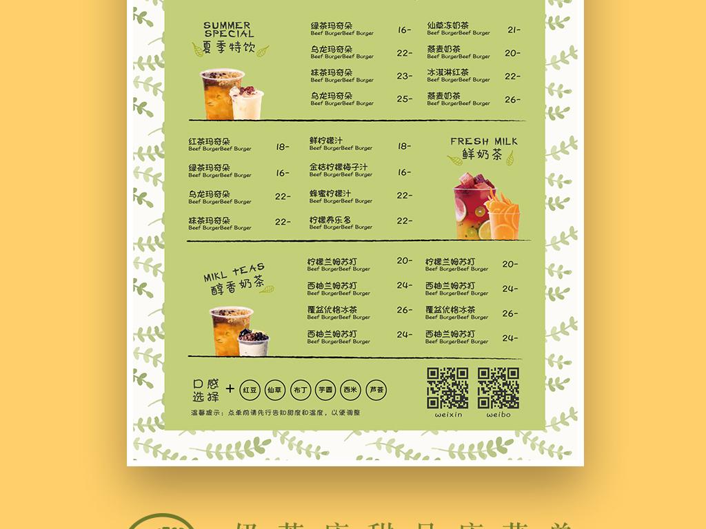 小清新奶茶咖啡饮品菜单
