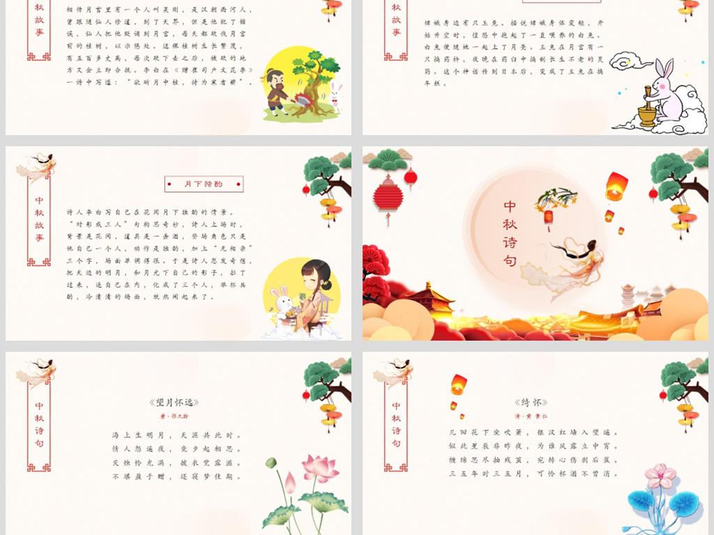 完整内容中国传统节日中秋节喜迎国庆PPT模板下载 25.65MB 节假日PPT大全 节日庆典PPT