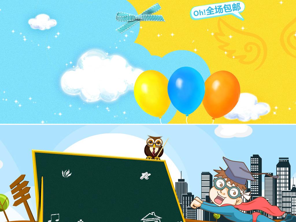 手绘 > 卡通快乐儿童暑假蓝色开学季小清新海报banner背景图  素材