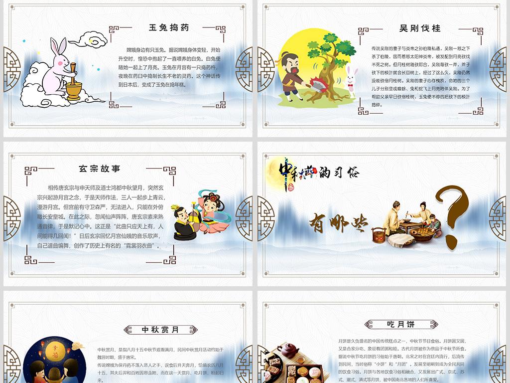 传统中国风中秋节介绍主题班会ppt模板图片