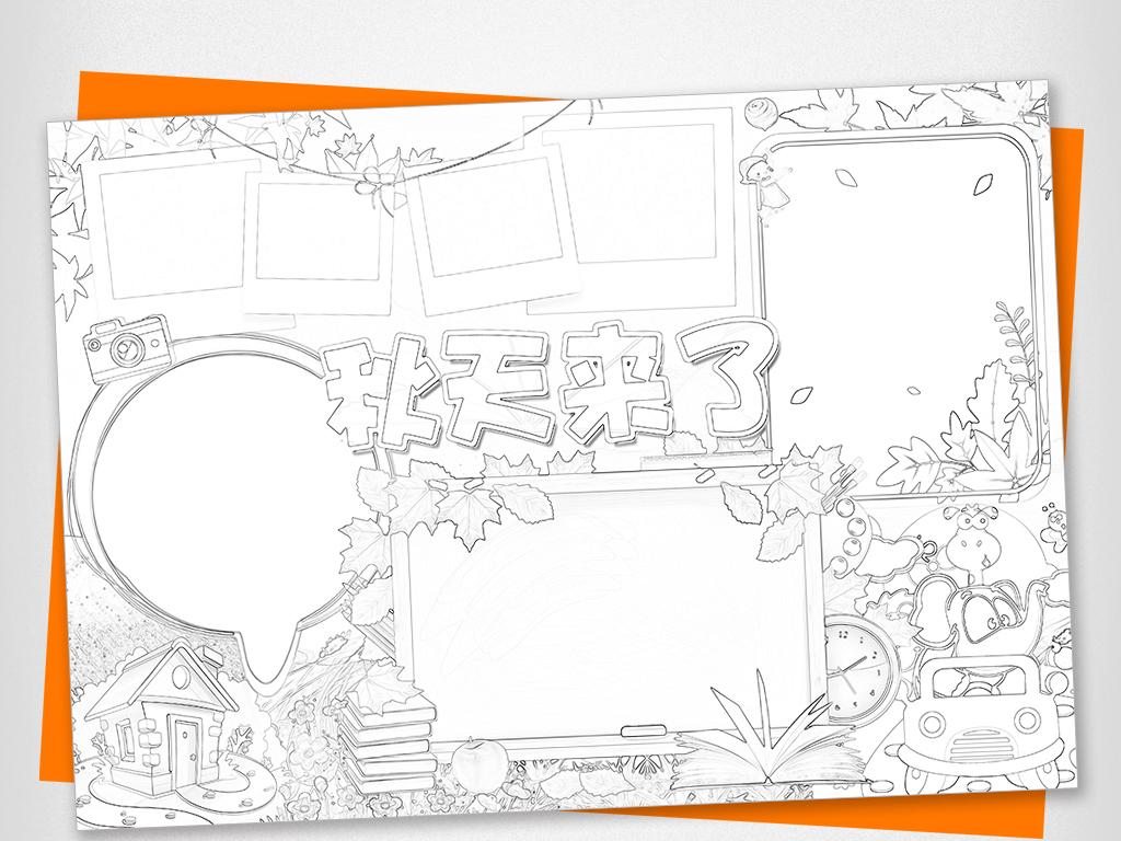 秋天来了小报快乐的秋游旅行手抄报小报下载图片素材 psd模板 91.93MB 其他大全