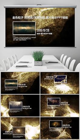 金色粒子视频动态背景企业图片展示PPT模板