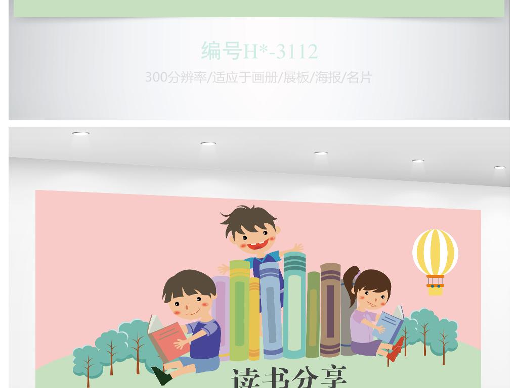 幼儿园儿童小学生读书分享海报设计