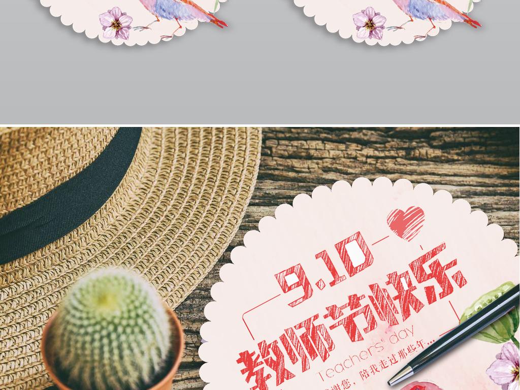 手绘异形创意教师节贺卡psd模板卡片设计