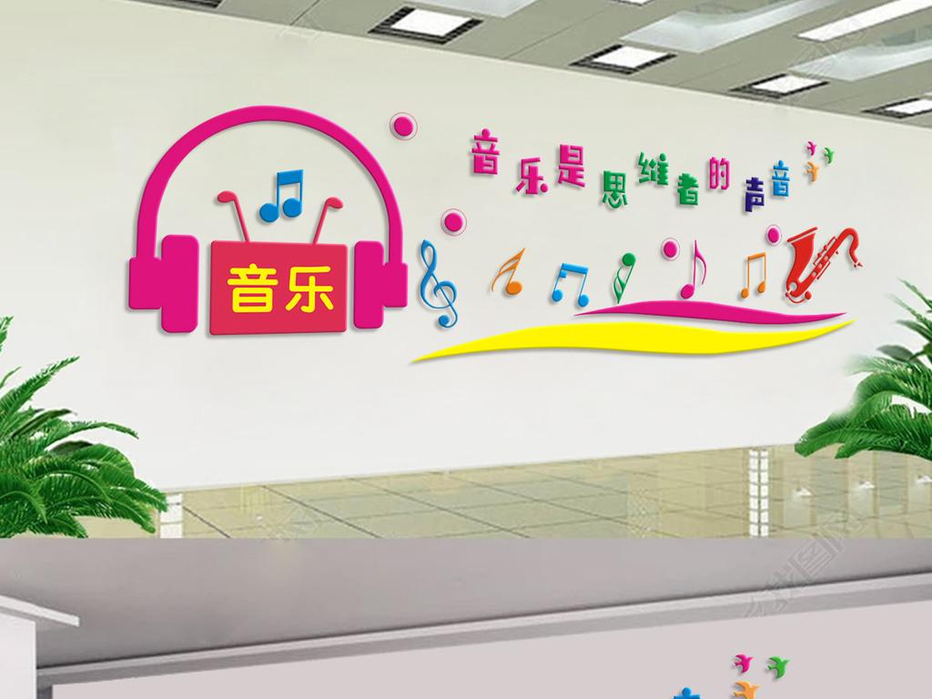 我图网提供独家原创创意音乐室培训室教室练歌厅文化墙正版素材下载, 此素材为原创版权图片,图片可商用,作品体积为,是设计师WX27461776在2018-09-08 13:30:59上传, 素材尺寸/像素为-高清品质图片-分辨率为, 颜色模式为 CMYK,所属艺术文化墙分类,此原创格式素材图片已被下载0次,被收藏76次,作品模板源文件下载后可在本地用软件 CorelDRAW X4(.