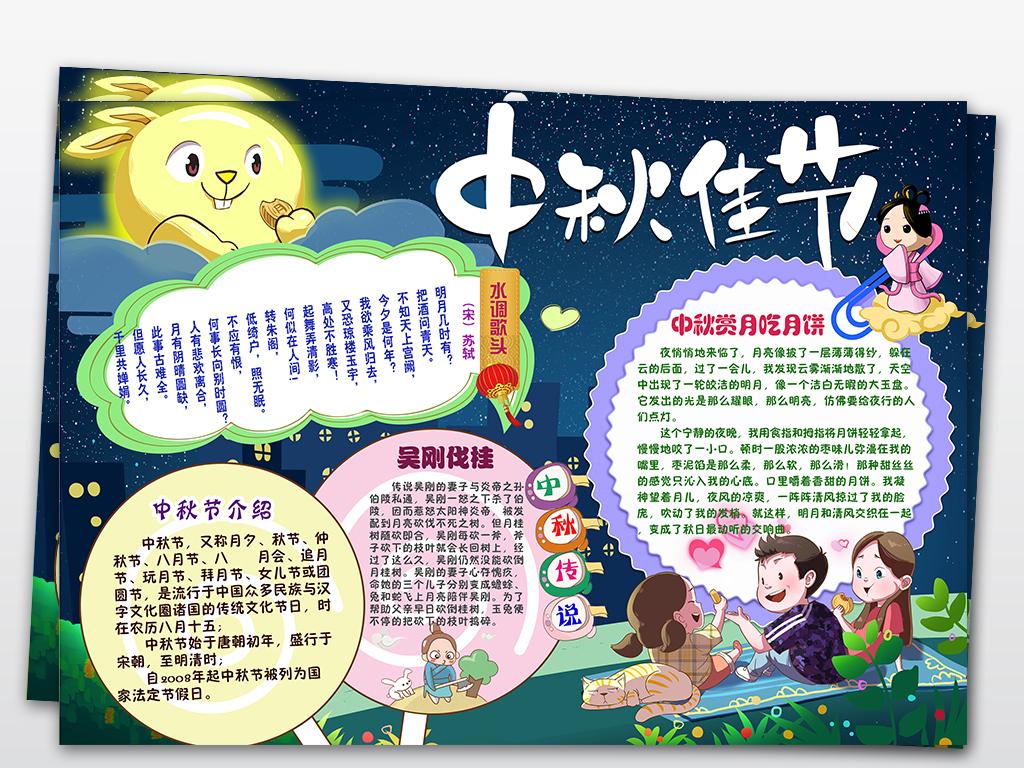 ps中秋节八月十五赏月吃月饼小报手抄报卡通