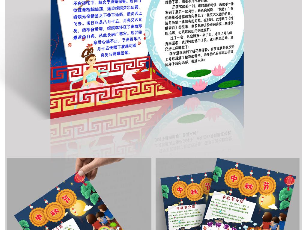 ps竖版中秋节赏月民俗文化古风亲子卡通电子手抄报小报模板
