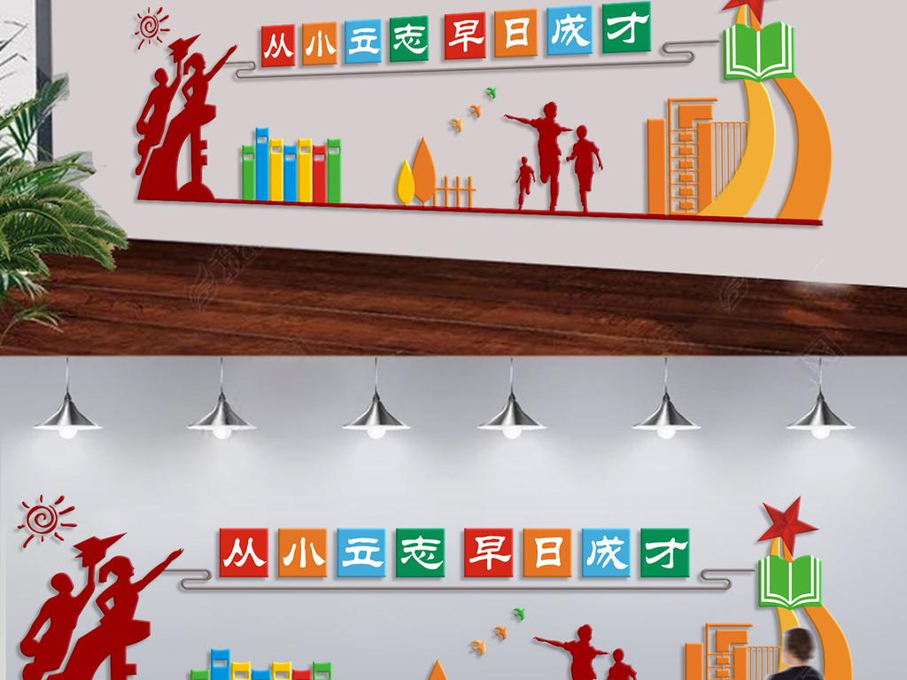 中学高中书吧办公室楼道楼梯办学理念教室效果图励志教室走廊走廊布置