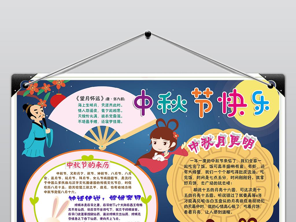 手抄报边框美食传统线描简单又漂亮诗人古风桂花中秋节线条传统文化