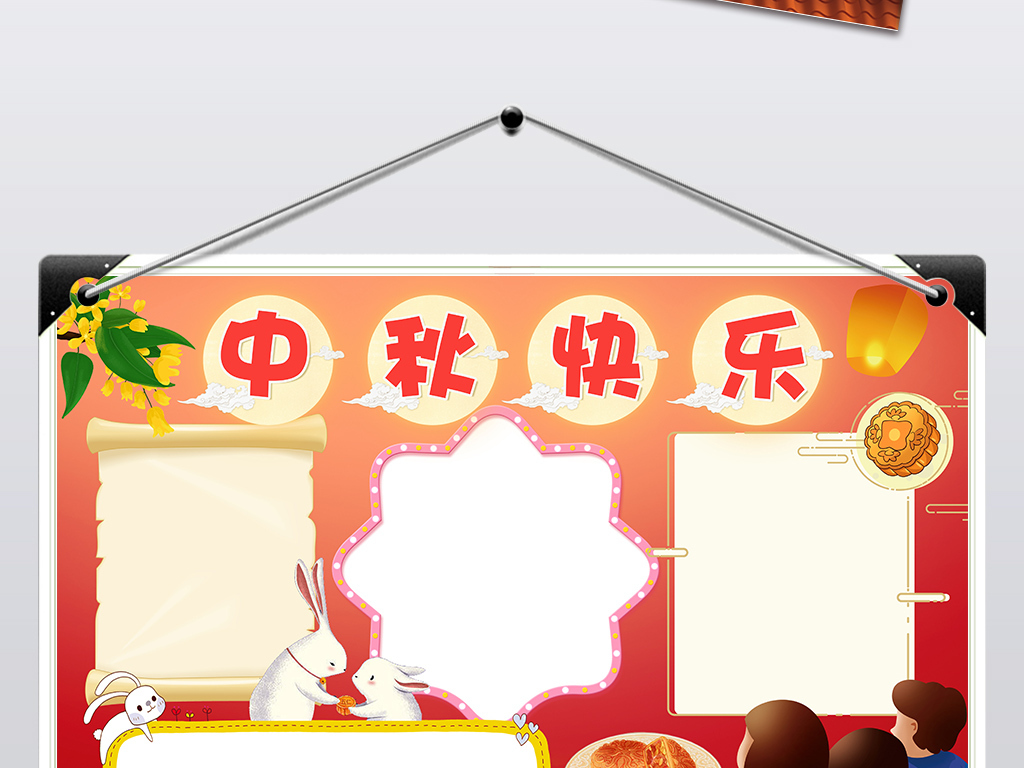 手抄报|小报 节日手抄报 中秋节手抄报 > 中秋节小报中华传统文化手