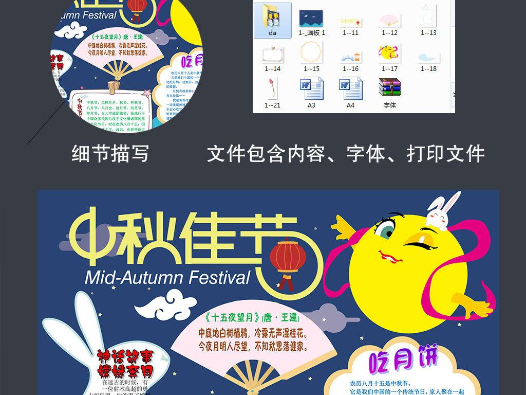 word黑白简单卡通八月十五中秋节小报手抄报