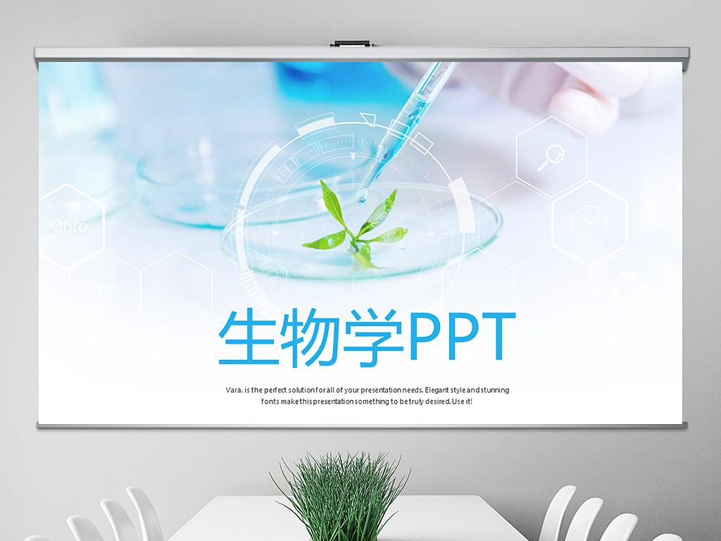 蓝色医疗生物学研究动态PPT模板下载 44.82MB 工作总结PPT大全 总