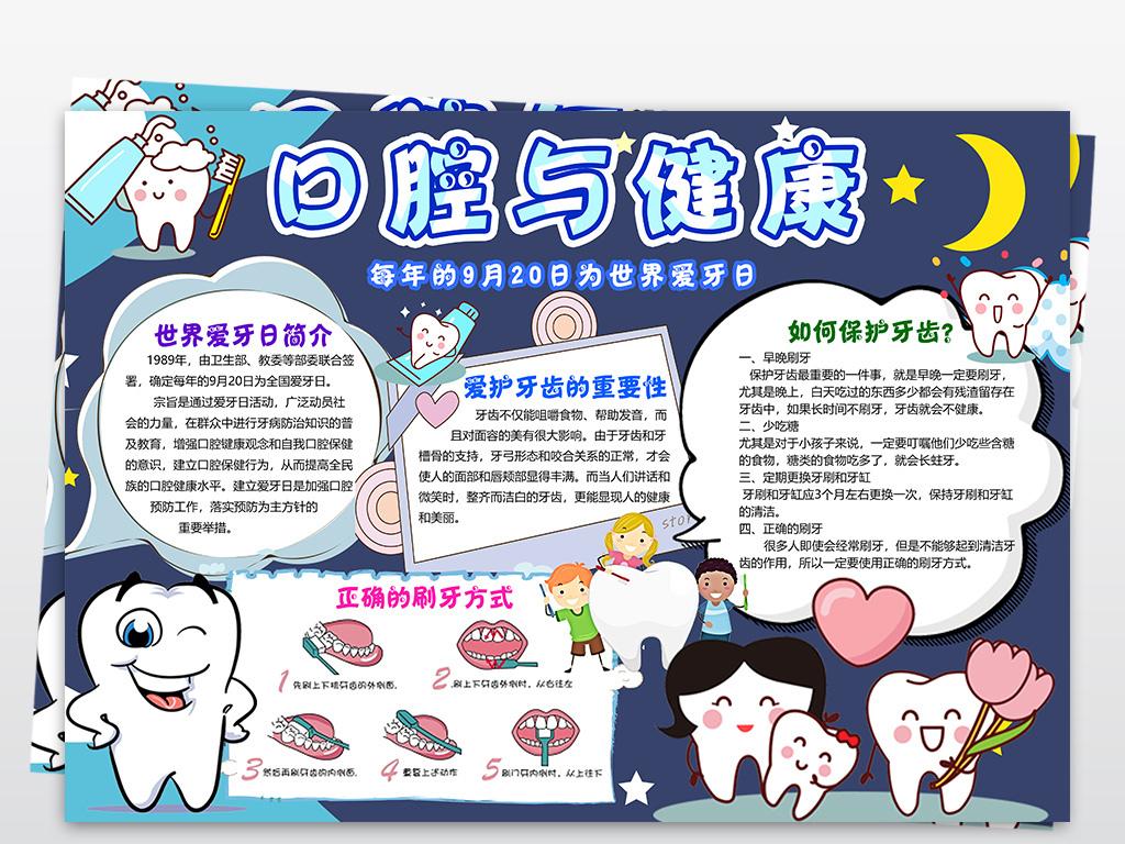 口腔与健康牙护牙小报爱护牙齿手抄报世界爱牙日电子小报