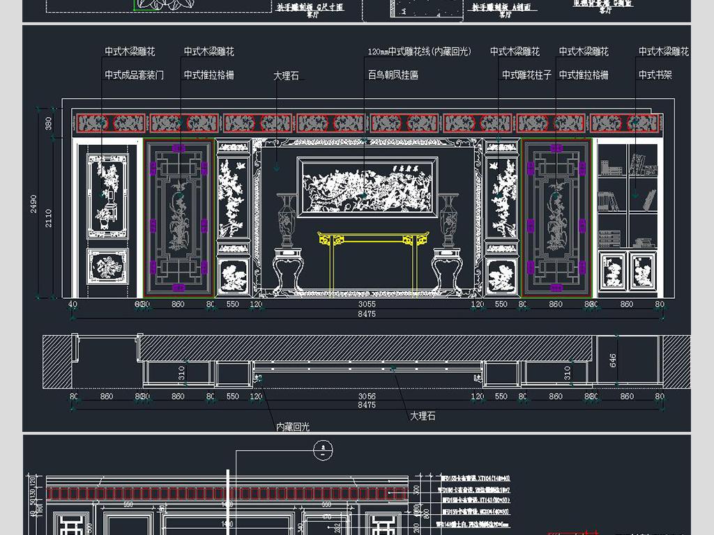 中式整木立面背景墙及吊顶剖面图cad合集平面设计图下载 图片11.89MB 其他大全 家装施工CAD图纸
