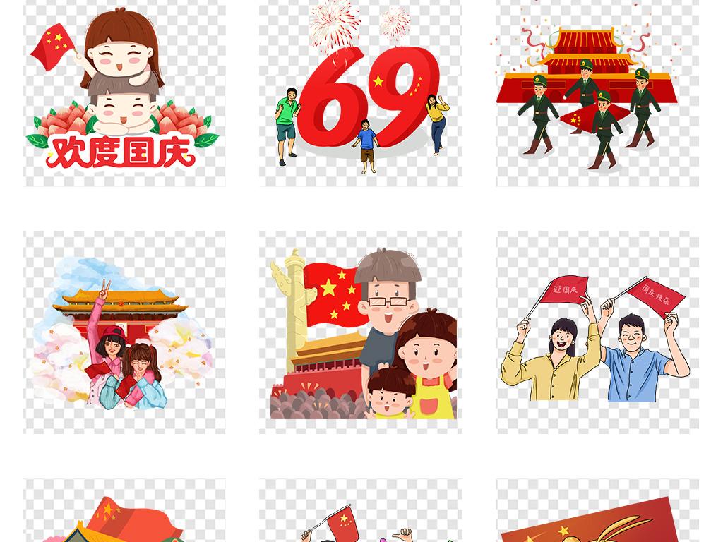 国庆节五星红旗国旗背北京天安门海报素材
