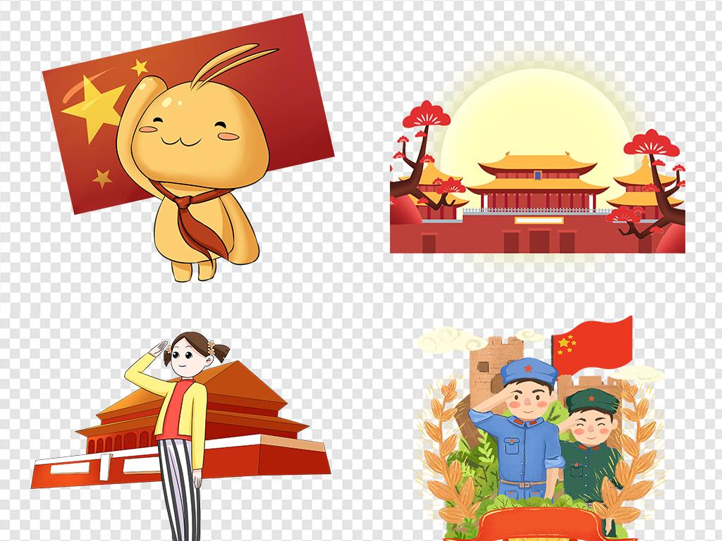 国庆节国旗五星红旗北京天安门透明背景素材