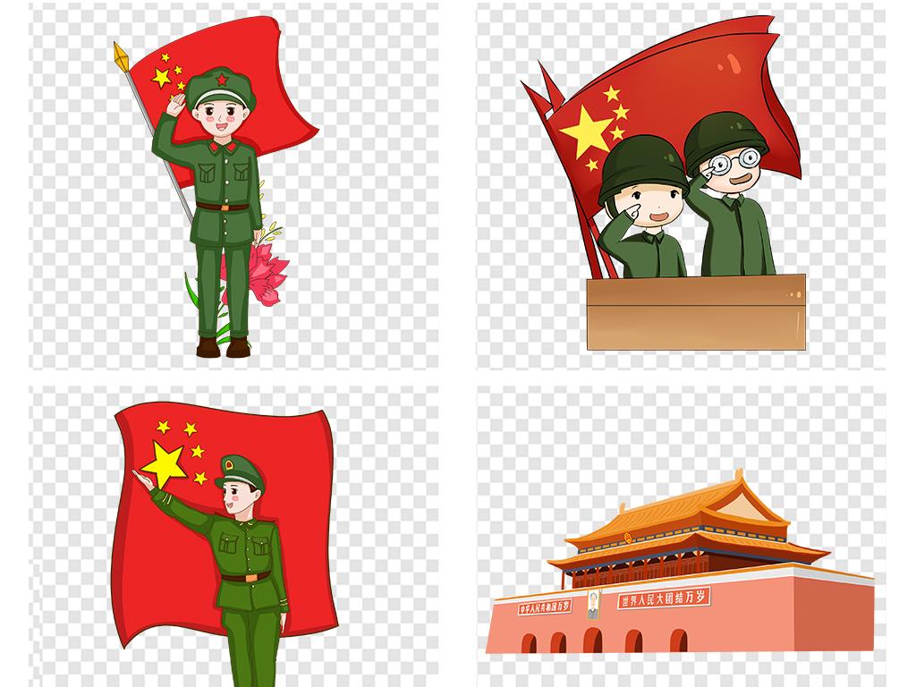 国旗国庆节五星红旗北京天安门透明背景素材