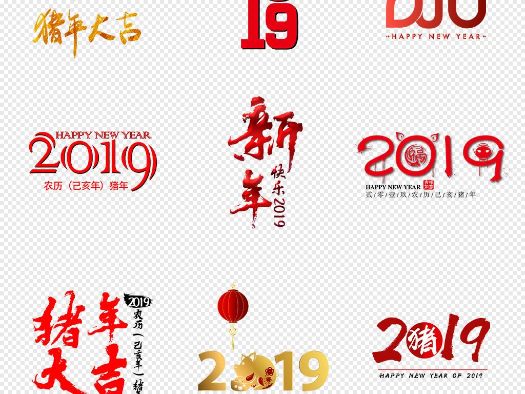 猪年2019字体设计新年艺术字背景海报素材