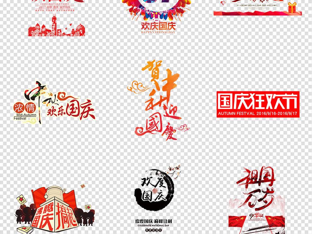 欢度国庆节艺术字国庆促销文字png素材图片