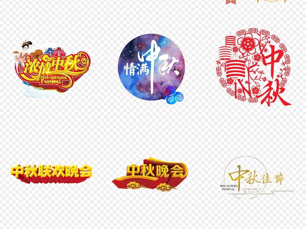 中秋节字体月饼嫦娥玉兔海报png透明素材