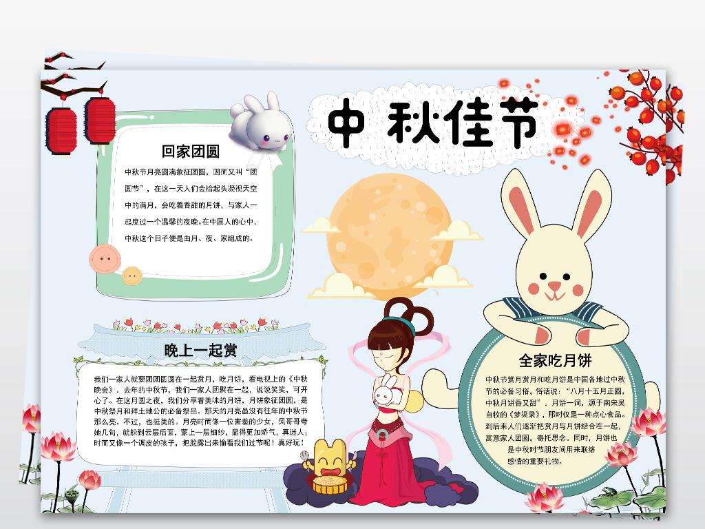 节日习俗国庆节嫦娥奔月