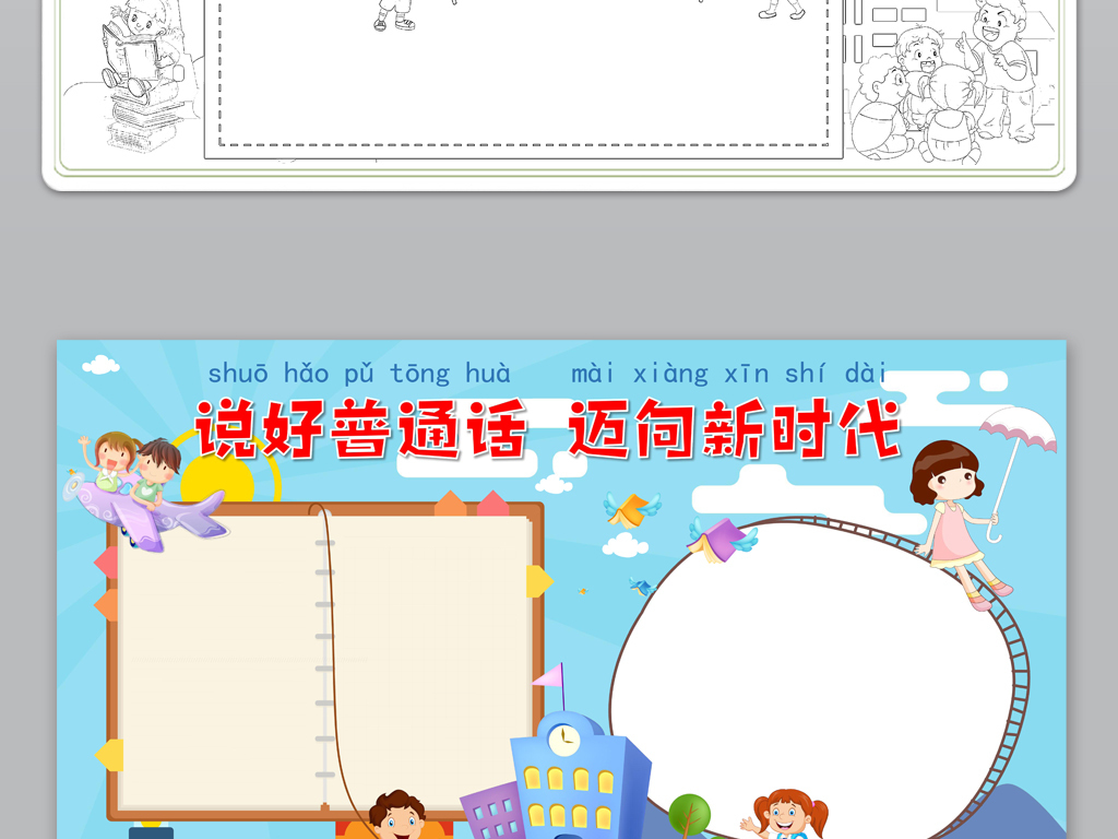 word简单蓝色说好普通话迈进新时代小报写规范字手抄报图片