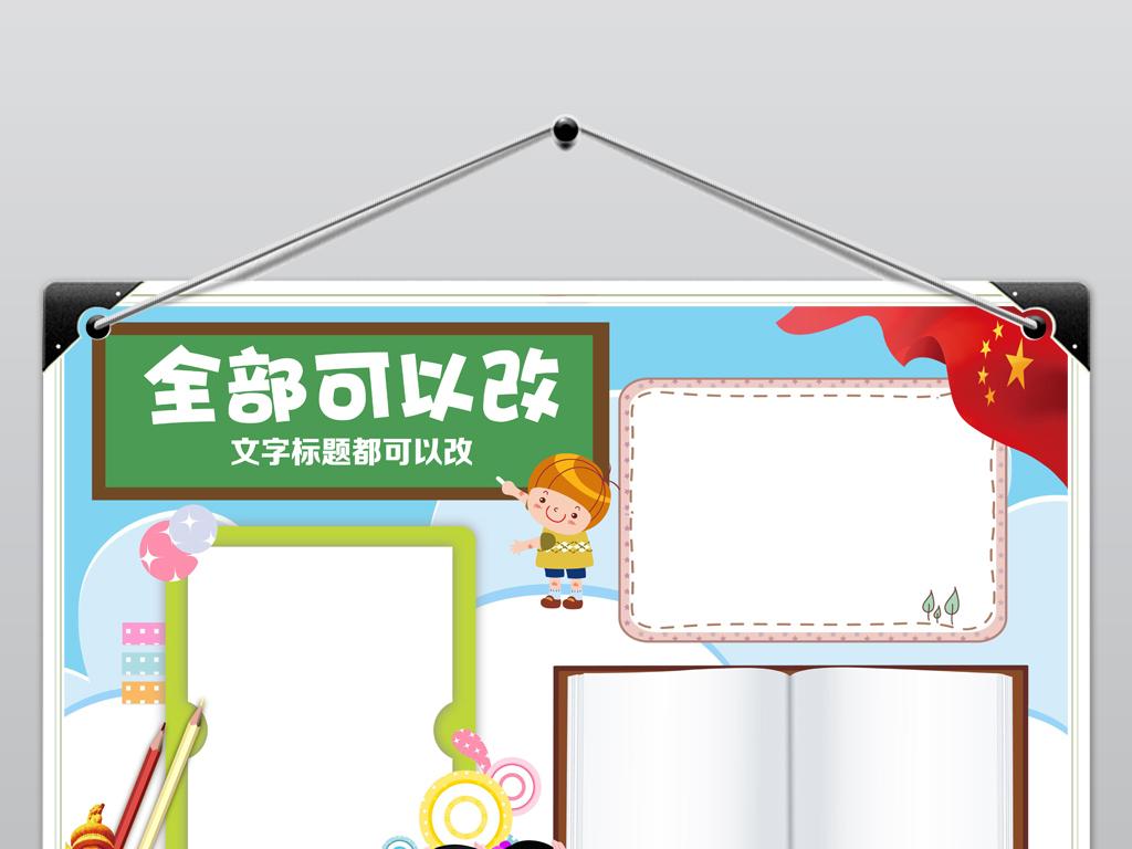word向国旗敬礼小报国庆节手抄报爱国电子小报模板