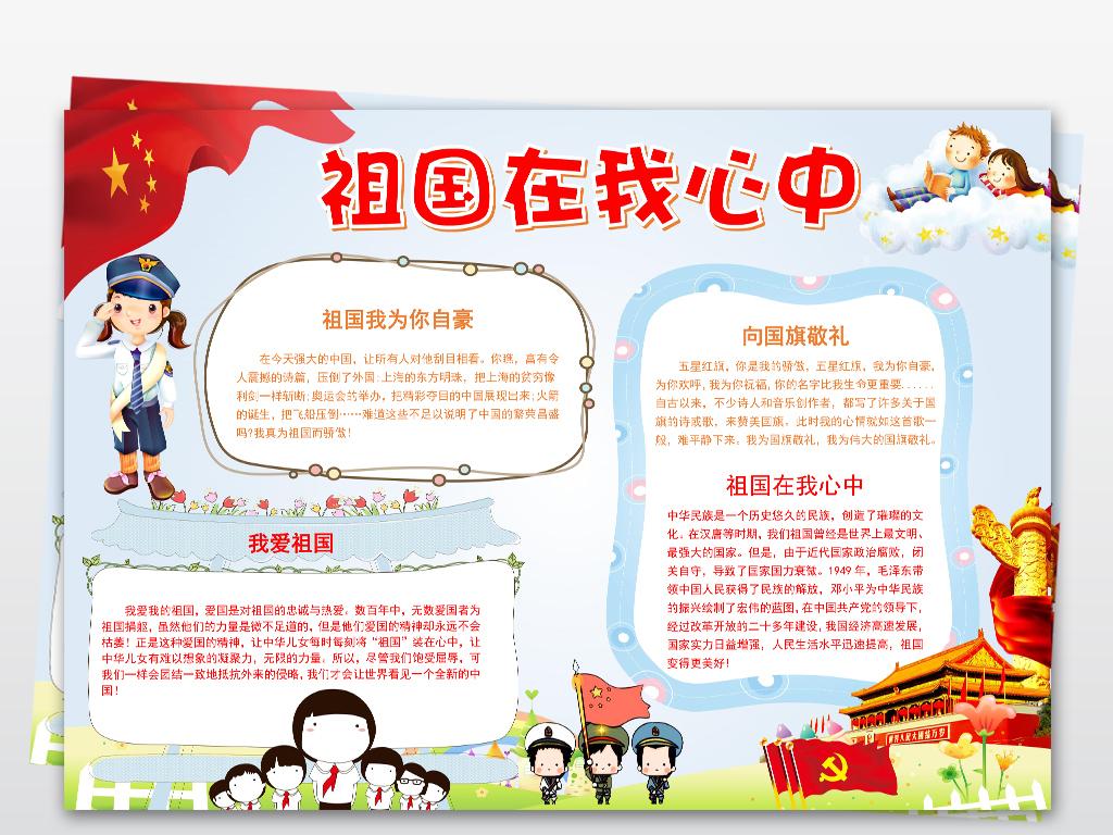 国庆建国69周年华诞图片