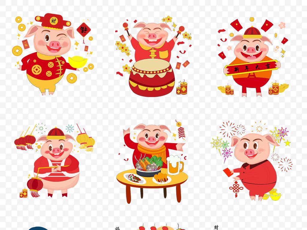 50款2019猪年卡通猪新年春节png免抠素材图片