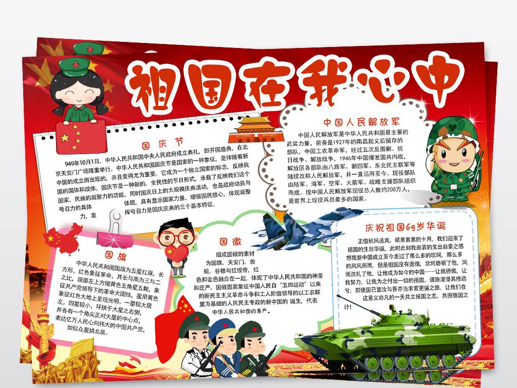 祖国在我心中小报欢度国庆节爱国手抄小报图片素材 psd模板下载 77.