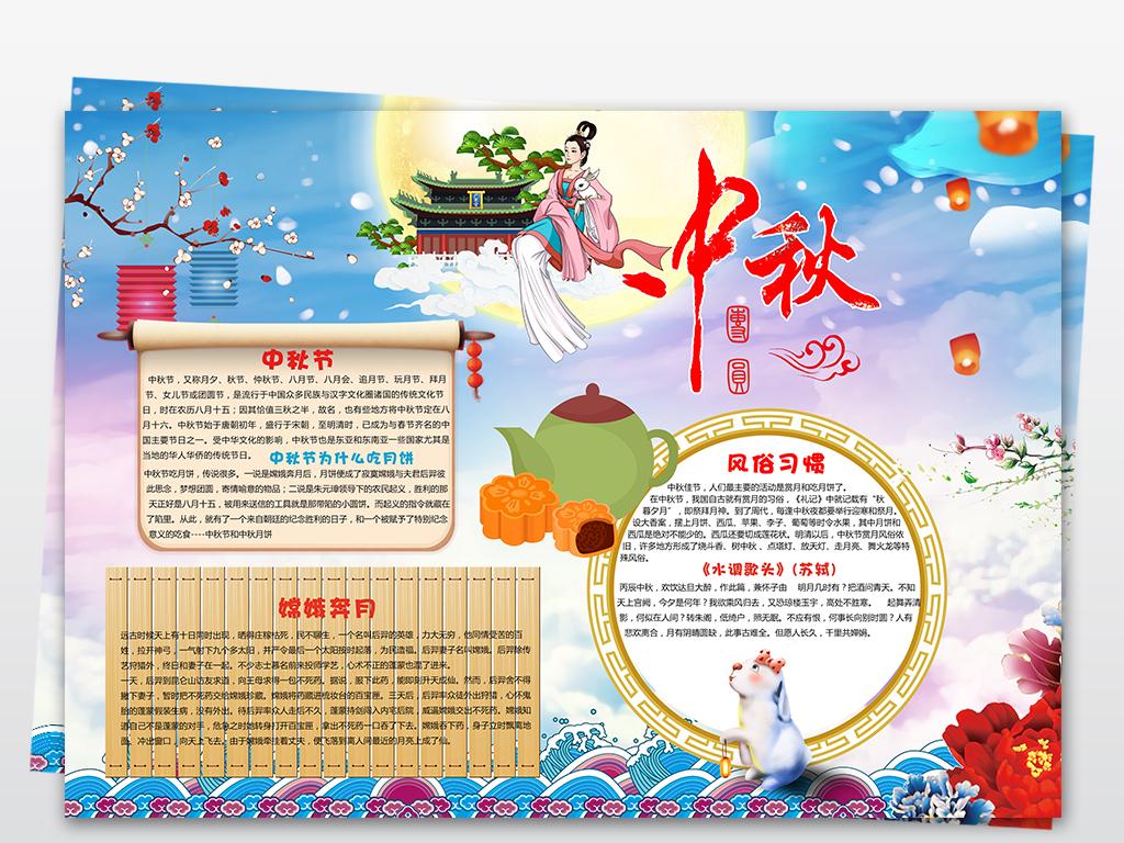 水彩中秋节小报赏月诗词手抄报psd模板